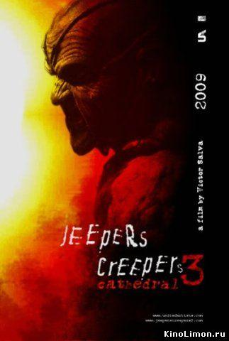 Джиперс криперс 3 jeepers creepers 3 cathedral 2013